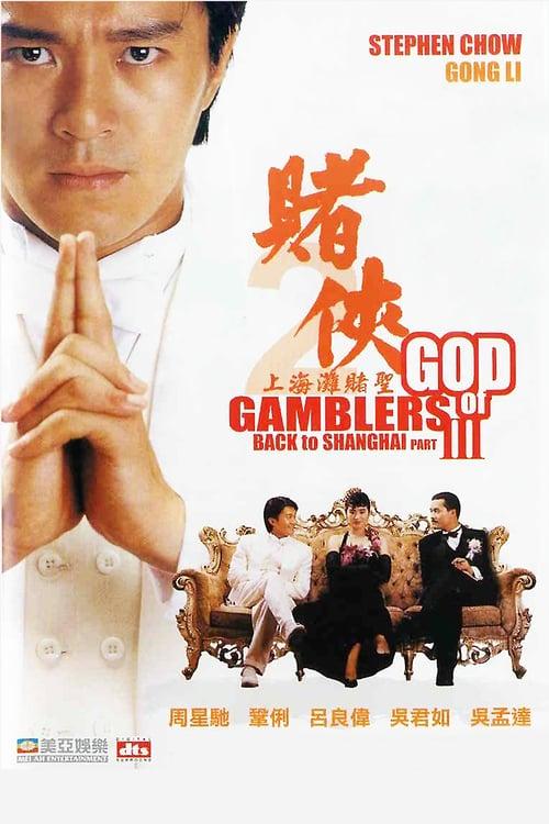 ดูหนังออนไลน์ฟรี God of Gamblers 3 (1991) คนตัดคน 3