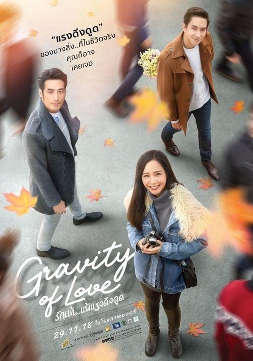 ดูหนังออนไลน์ฟรี Gravity of Love (2018) รักแท้…แพ้แรงดึงดูด