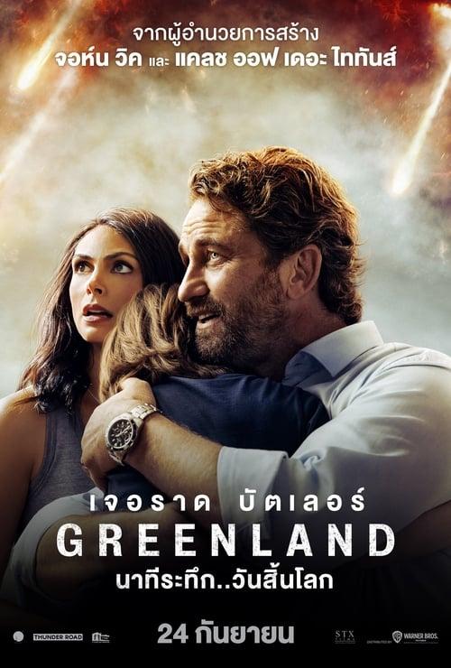 ดูหนังออนไลน์ฟรี Greenland (2020) นาทีระทึก..วันสิ้นโลก