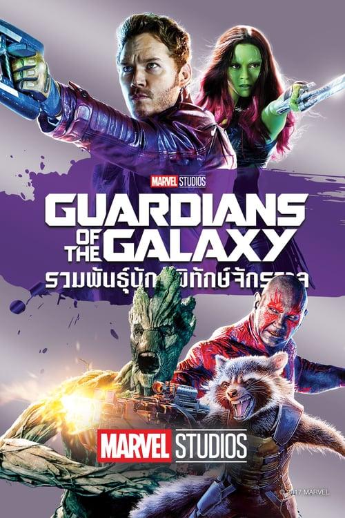 ดูหนังออนไลน์ฟรี Guardians of the Galaxy (2014) รวมพันธุ์นักสู้พิทักษ์จักรวาล