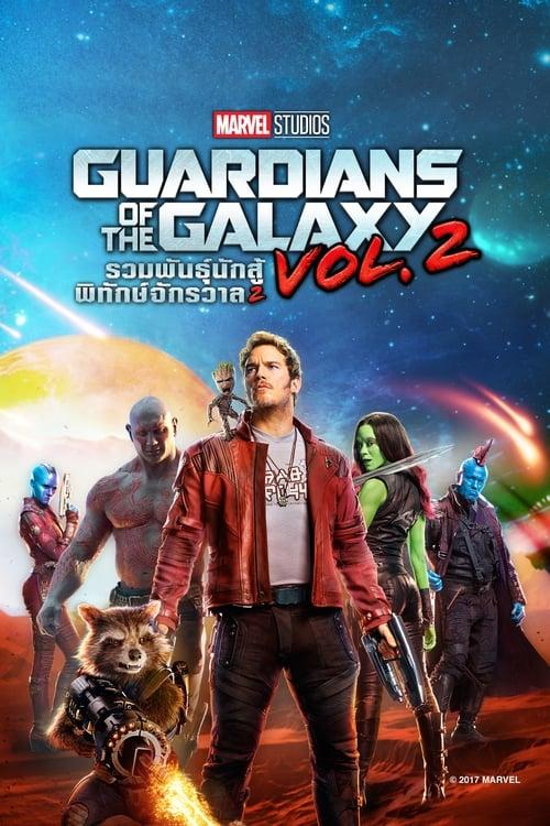 ดูหนังออนไลน์ฟรี Guardians of the Galaxy Vol. 2 (2017) รวมพันธุ์นักสู้พิทักษ์จักรวาล 2