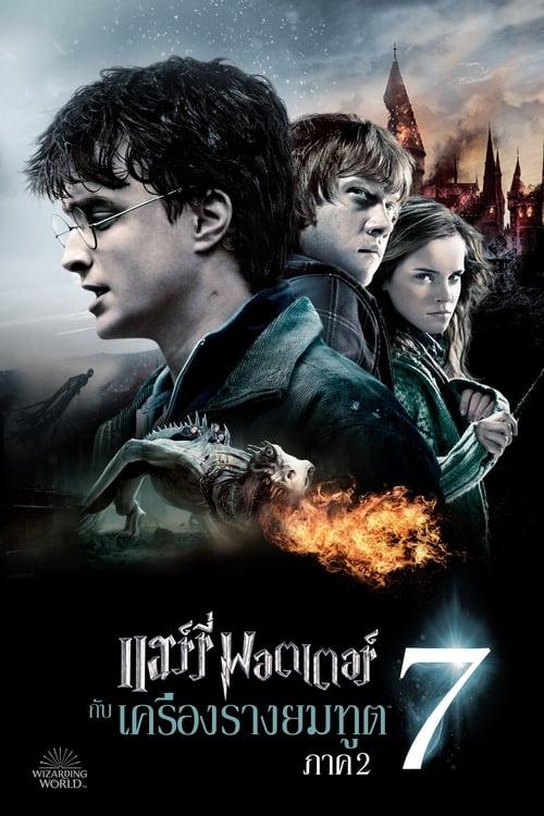 ดูหนังออนไลน์ฟรี Harry Potter 7.2 And The Deathly Hallows Part 2 (2011) แฮร์รี่ พอตเตอร์ กับ เครื่องรางยมทูต ภาค 2