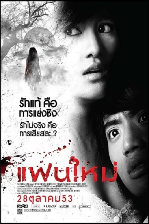 ดูหนังออนไลน์ฟรี My Ex 2: Haunted Lover (2010) แฟนใหม่