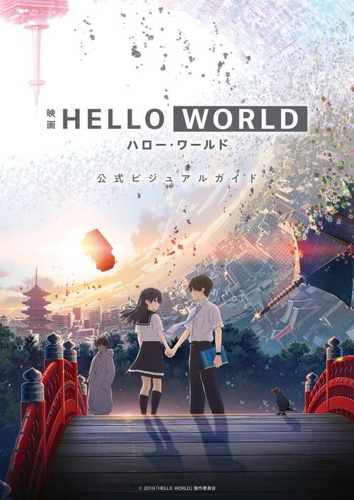 ดูหนังออนไลน์ฟรี Hello World (2019) เธอ.ฉัน.โลก.เรา