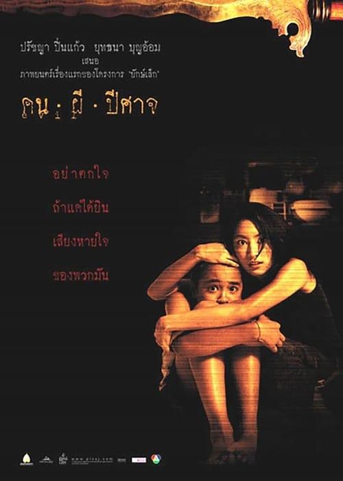 ดูหนังออนไลน์ฟรี House of Ghosts (2004) คน ผี ปีศาจ