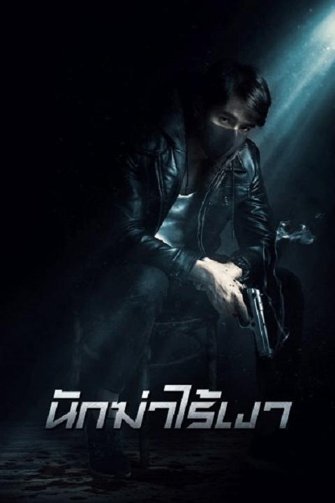 ดูหนังออนไลน์ฟรี Invisible Cop (2020) นักฆ่าไร้เงา