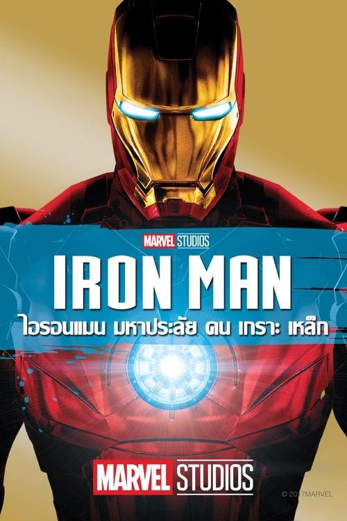 ดูหนังออนไลน์ฟรี Iron Man 1 (2008) ไอรอนแมน