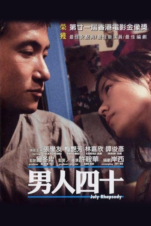ดูหนังออนไลน์ฟรี July Rhapsody (2002) มีเธอ…ไม่มีฉัน…ไม่มีเรา