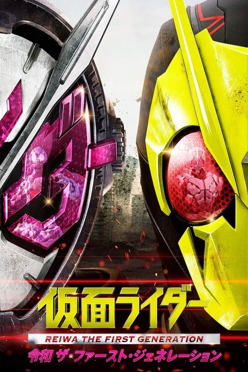 ดูหนังออนไลน์ฟรี Kamen Rider Reiwa – The First Generation (2019) มาสค์ไรเดอร์ กำเนิดใหม่ไอ้มดแดงยุคเรย์วะ
