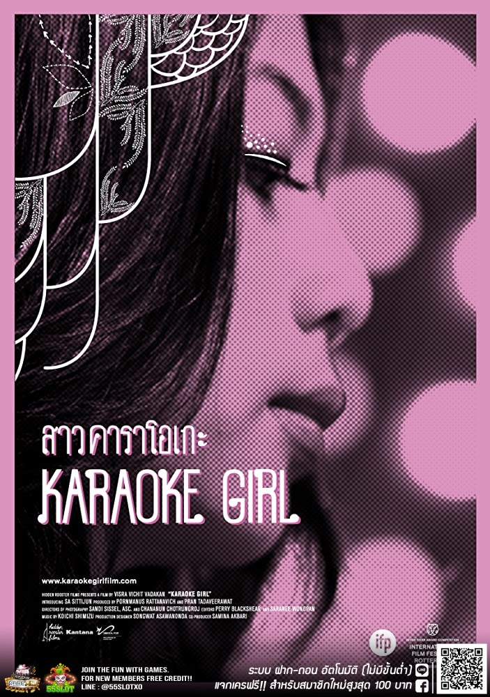 ดูหนังออนไลน์ฟรี Karaoke Girl (2013) Sao Karaoke สาวคาราโอเกะ