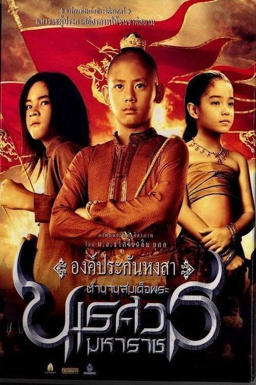 ดูหนังออนไลน์ฟรี King Naresuan 1 (2007) ตํานานสมเด็จพระนเรศวรมหาราช ภาค 1 : องค์ประกันหงสา