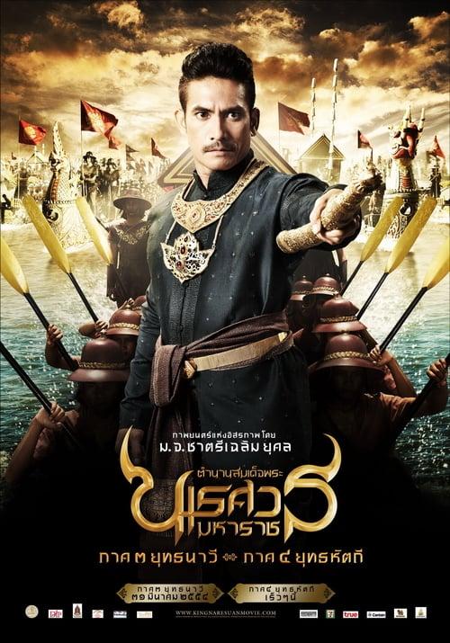 ดูหนังออนไลน์ฟรี King Naresuan 3 (2011) ตํานานสมเด็จพระนเรศวรมหาราช ภาค 3 : ยุทธนาวี