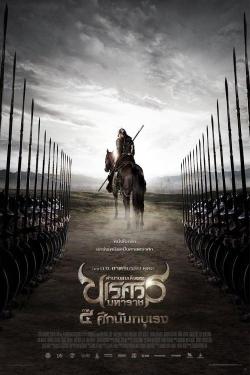 ดูหนังออนไลน์ฟรี King Naresuan 4 (2011) ตำนานสมเด็จพระนเรศวรมหาราช ภาค 4 : ศึกนันทบุเรง