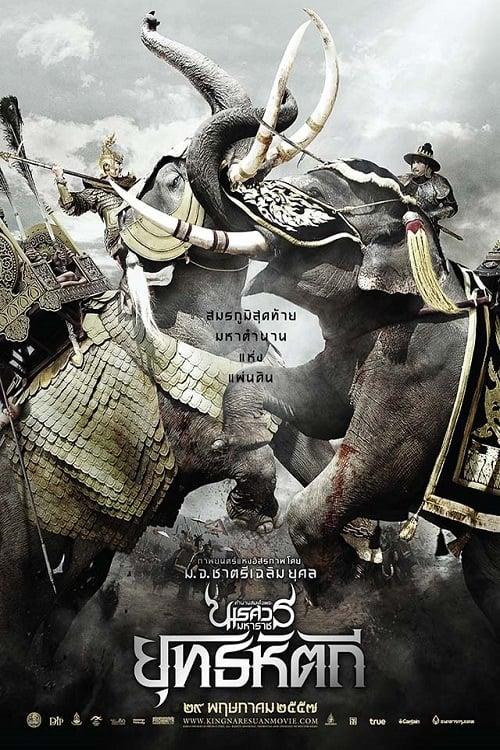 ดูหนังออนไลน์ฟรี King Naresuan 5 (2014) ตํานานสมเด็จพระนเรศวรมหาราช ภาค 5 : ยุทธหัตถี