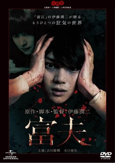 ดูหนังออนไลน์ Kojuncha (2011) ตำนาน 3 สยอง