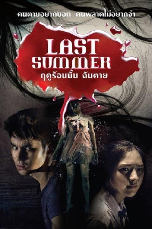 ดูหนังออนไลน์ Last Summer (2013) ฤดูร้อนนั้น..ฉันตาย