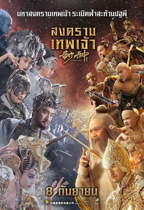 ดูหนังออนไลน์ฟรี League of Gods (2016) สงครามเทพเจ้า