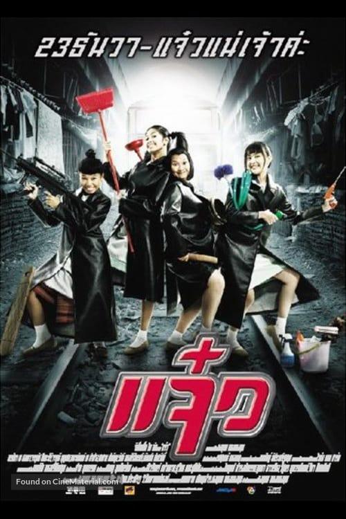 ดูหนังออนไลน์ฟรี M.A.I.D (2004) แจ๋ว