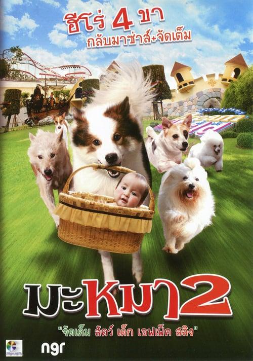 ดูหนังออนไลน์ฟรี Mid Road Gang 2 (2012) มะหมา 2