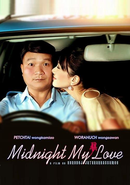 ดูหนังออนไลน์ฟรี Midnight My Love (2005) เฉิ่ม