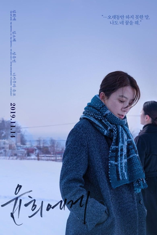 ดูหนังออนไลน์ฟรี Moonlit Winter (2019)