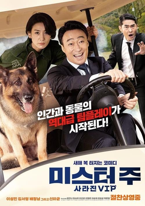 ดูหนังออนไลน์ฟรี Mr. Zoo The Missing VIP (2020) ภารกิจฮาอารักขาวีไอพี