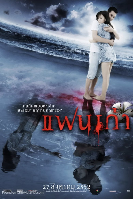 ดูหนังออนไลน์ My Ex (2009) แฟนเก่า