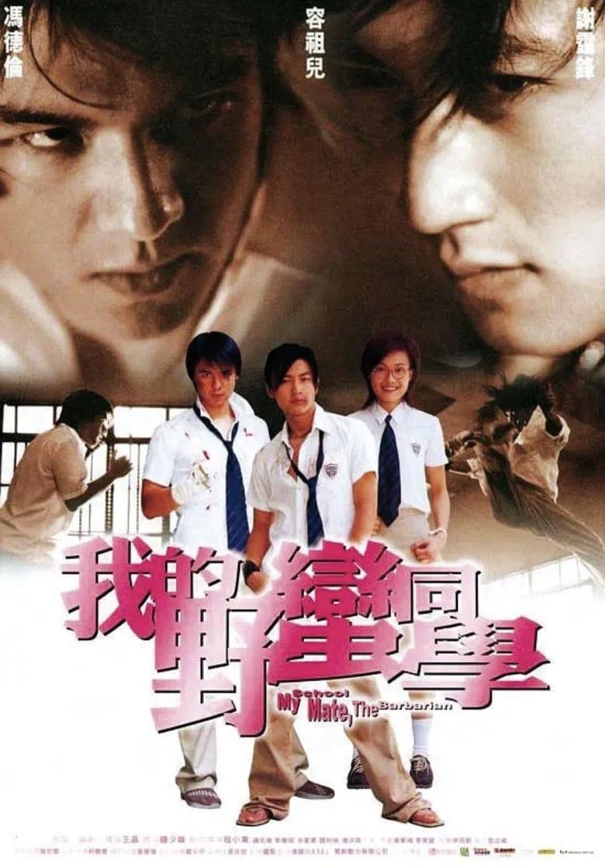 ดูหนังออนไลน์ฟรี My Schoolmate the Barbarian (2001)