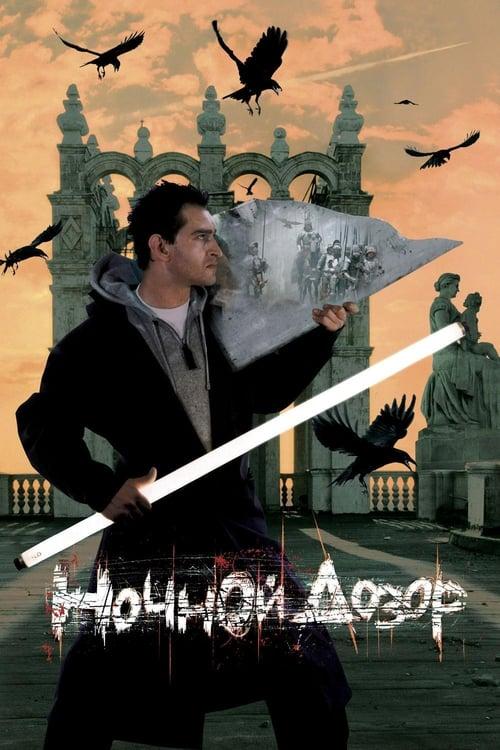 ดูหนังออนไลน์ฟรี Night Watch (2004) ไนท์ วอซ สงครามเจ้ารัตติกาล