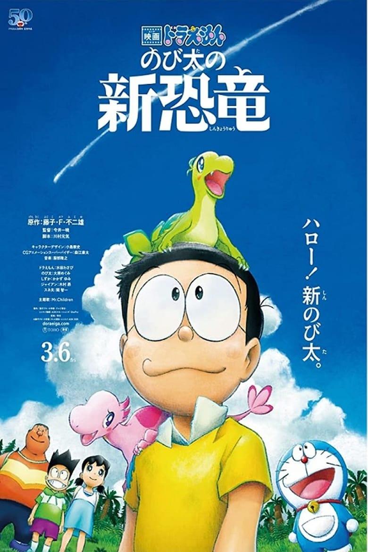 ดูหนังออนไลน์ฟรี Doraemon: Nobita s New Dinosaur (2020) โดราเอมอน ไดโนเสาร์ตัวใหม่ของโนบิตะ