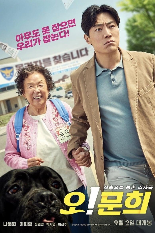 ดูหนังออนไลน์ฟรี OH! My Gran (2020)