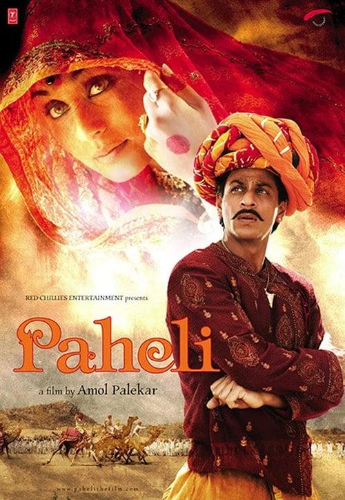 ดูหนังออนไลน์ฟรี Paheli (2005) ปาฏิหารย์วิญญาณรักเหนือโลก