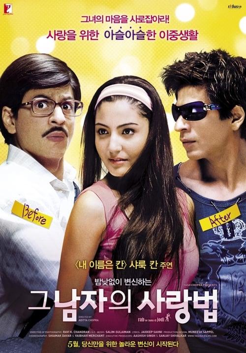 ดูหนังออนไลน์ฟรี Rab Ne Bana Di Jodi (2008) แร็พนี้เพื่อเธอ