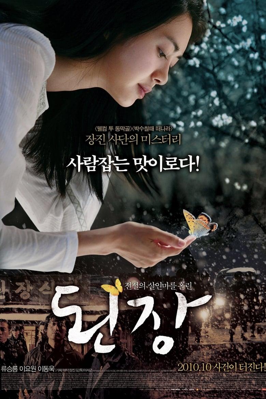 ดูหนังออนไลน์ฟรี Recipe (Doenjang) (2010)