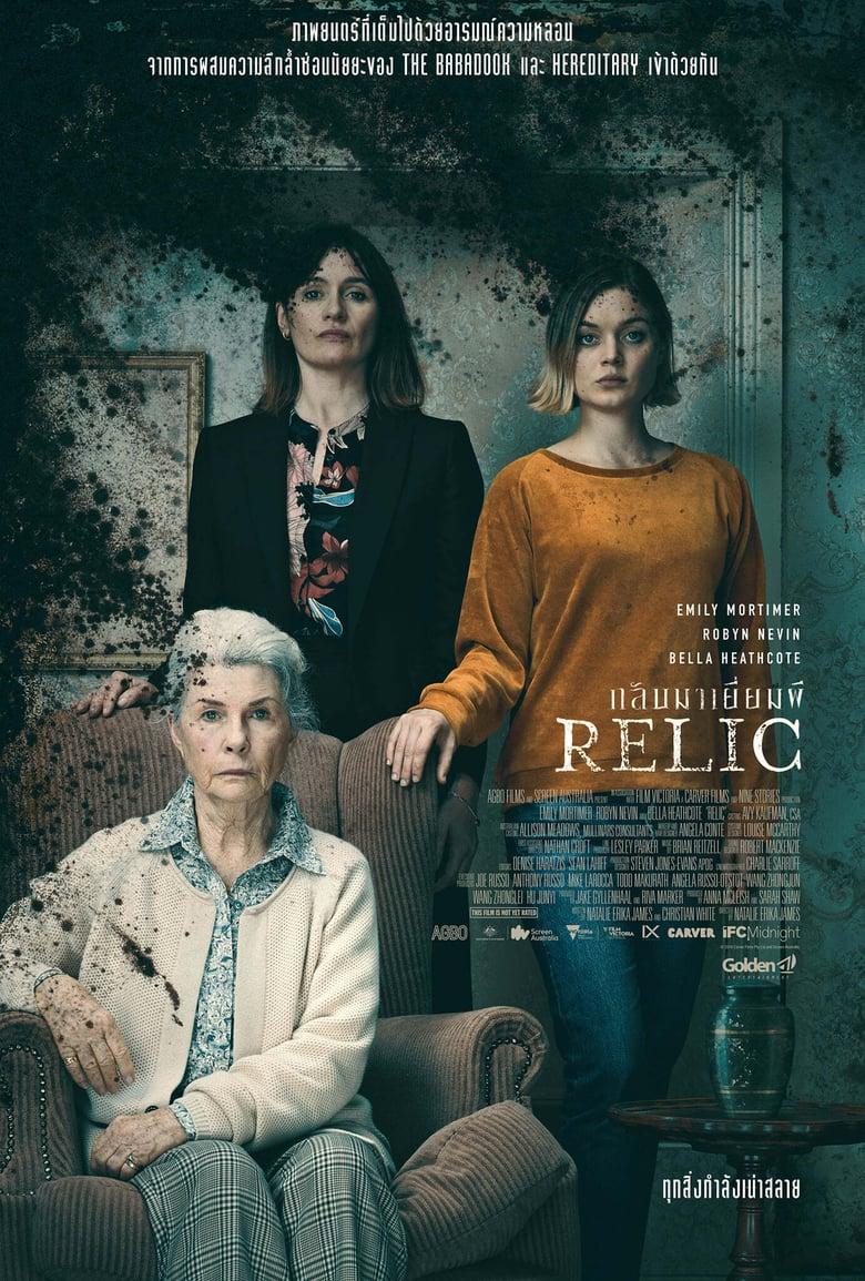 ดูหนังออนไลน์ฟรี Relic (2020) กลับมาเยี่ยมผี