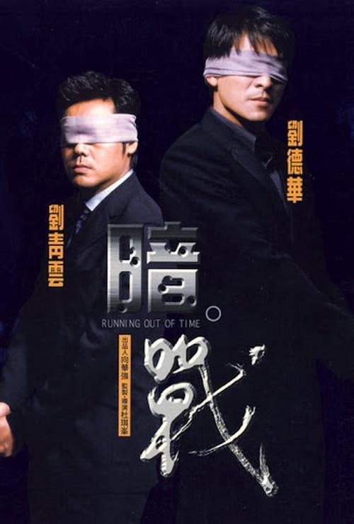 ดูหนังออนไลน์ฟรี Running Out of Time (1999) แหกกฏโหดมหาประลัย