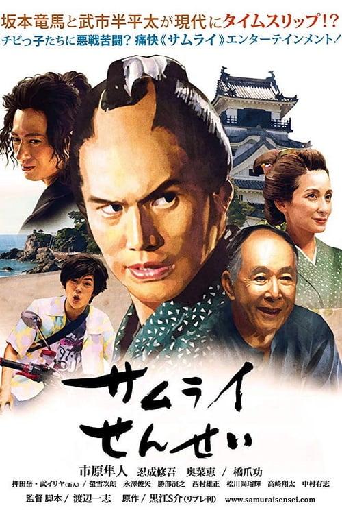 ดูหนังออนไลน์ฟรี Samurai Sensei (2018)