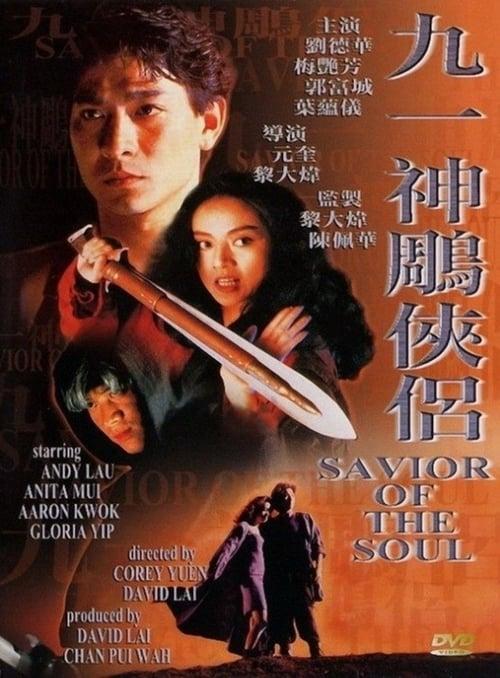 ดูหนังออนไลน์ฟรี Saviour of the Soul (1991) ตายกี่ชาติก็ขาดเธอไม่ได้
