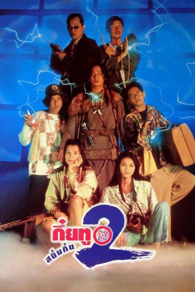 ดูหนังออนไลน์ฟรี Sayumkui 2 (1995) กึ๋ยทู สยึมกึ๋ย 2