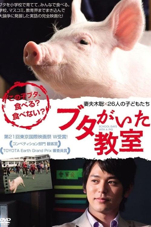ดูหนังออนไลน์ฟรี School Days with a Pig (2008)