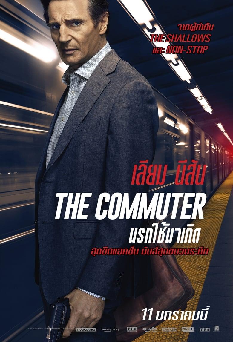 ดูหนังออนไลน์ฟรี The Commuter (2018) นรกใช้มาเกิด