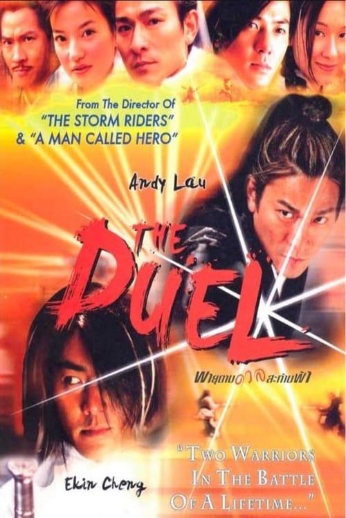 ดูหนังออนไลน์ฟรี The Duel (2000) พายุดาบดวลสะท้านฟ้า