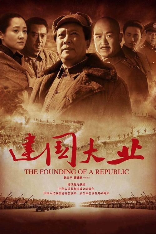 ดูหนังออนไลน์ฟรี The Founding of a Republic (2009) มังกรสร้างชาติ