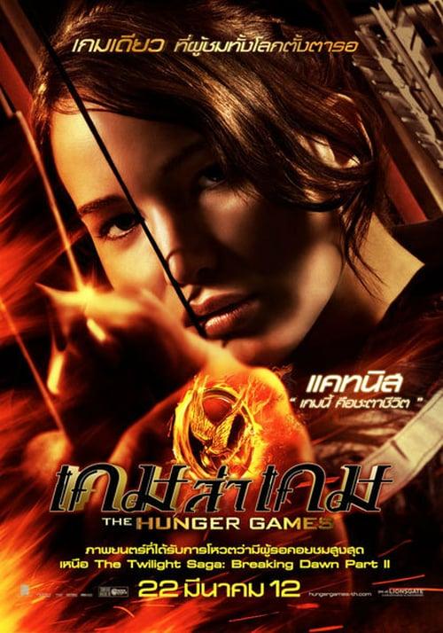 ดูหนังออนไลน์ฟรี The Hunger Games (2012) เกมล่าเกม