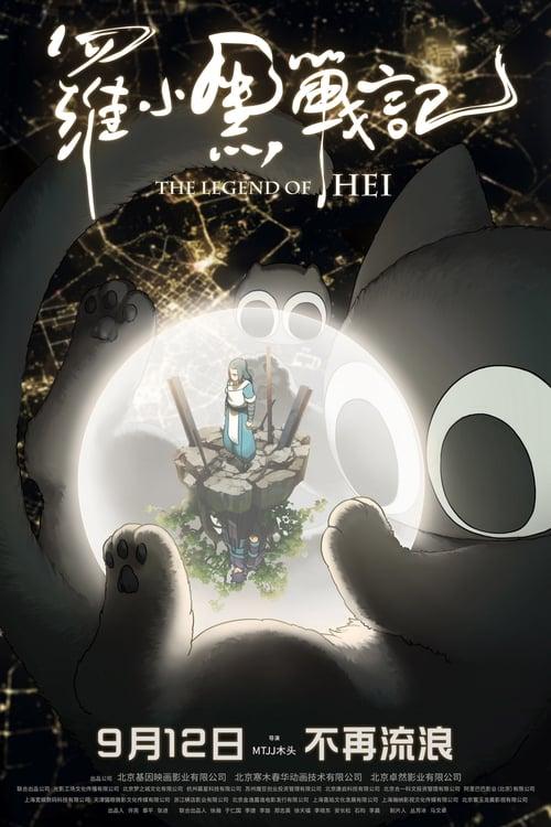ดูหนังออนไลน์ฟรี The Legend of Hei (2019) ตำนานน้องเฮยกับอู๋เสี้ยนสุดหล่อ