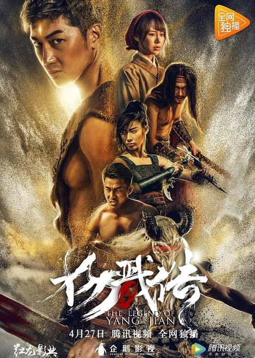 ดูหนังออนไลน์ฟรี The Legend of Yang Jian (2018) เปิดตำนานหยางเจี่ยน