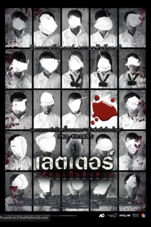 ดูหนังออนไลน์ฟรี The Letter of Death (2006) เดอะเลตเตอร์ เขียนเป็นส่งตาย