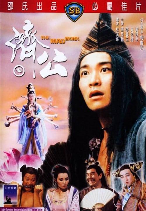 ดูหนังออนไลน์ฟรี The Mad Monk (1993) จี้กงใหญ่อย่างข้าไม่มี