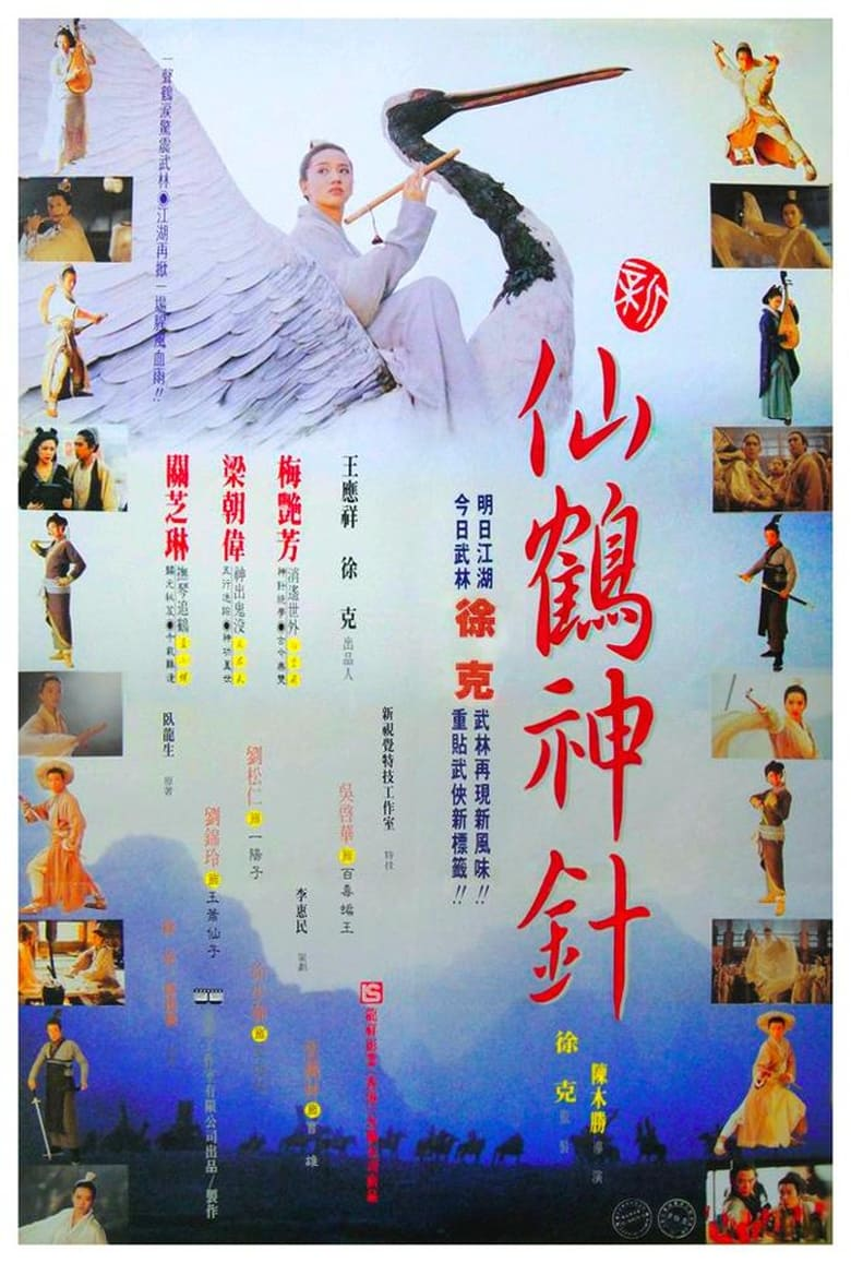 ดูหนังออนไลน์ฟรี The Magic Crane (1993) คัมภีร์กระเรียนเซียนเหยียบฟ้า
