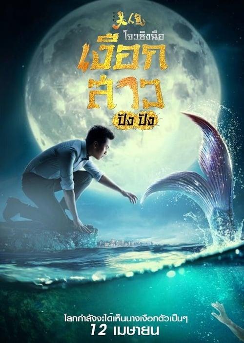ดูหนังออนไลน์ฟรี The Mermaid (2016) เงือกสาว ปัง ปัง